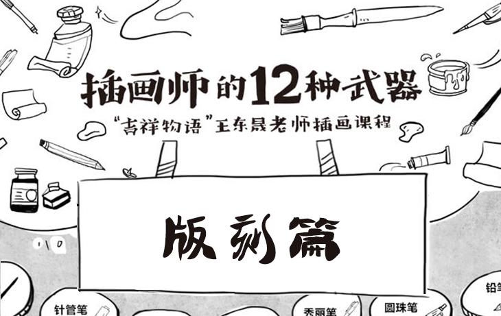 王东晟-插画师的12种武器:版刻篇