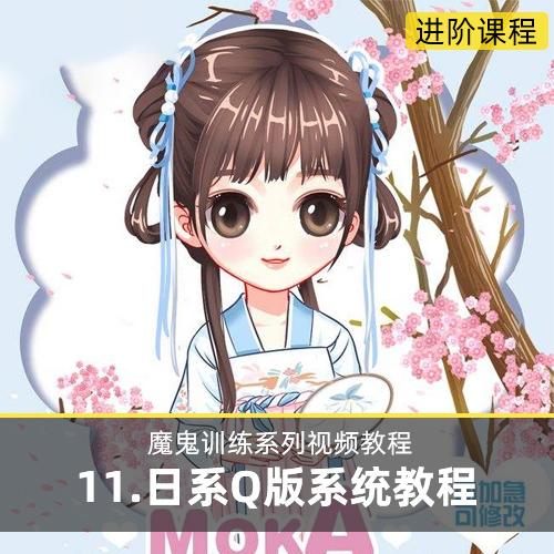 """1.日系Q版系统教程"""""""