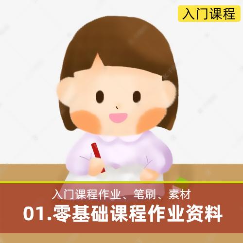 01.零基础课程作业资料