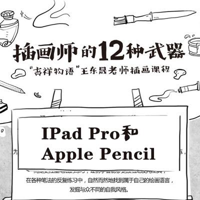 手绘视频-王东晟-插画师的12种武器:iPadPro和ApplePencil