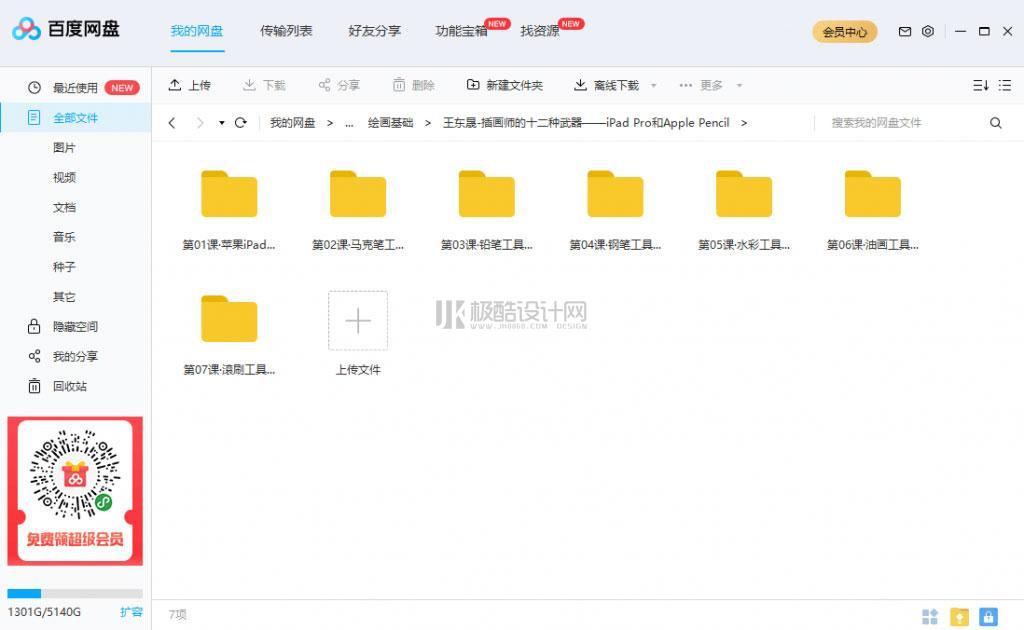 王东晟-插画师的12种武器:iPadPro和ApplePencil