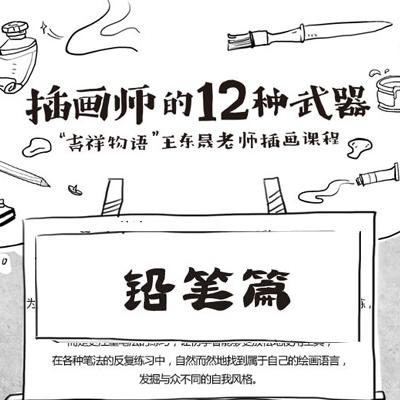 手绘视频-王东晟-插画师的12种武器:铅笔篇