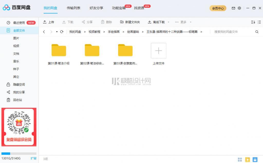 王东晟-插画师的12种武器:铅笔篇
