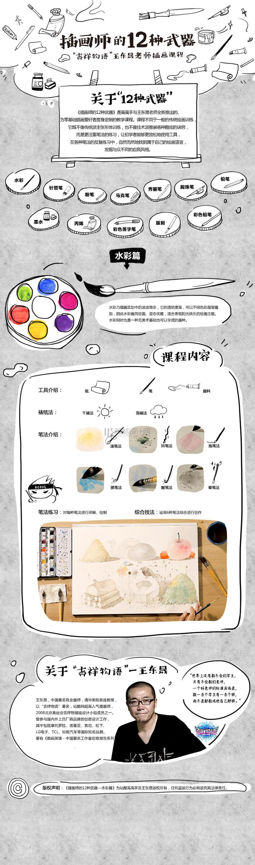 手绘视频-王东晟-插画师的12种武器:水彩篇