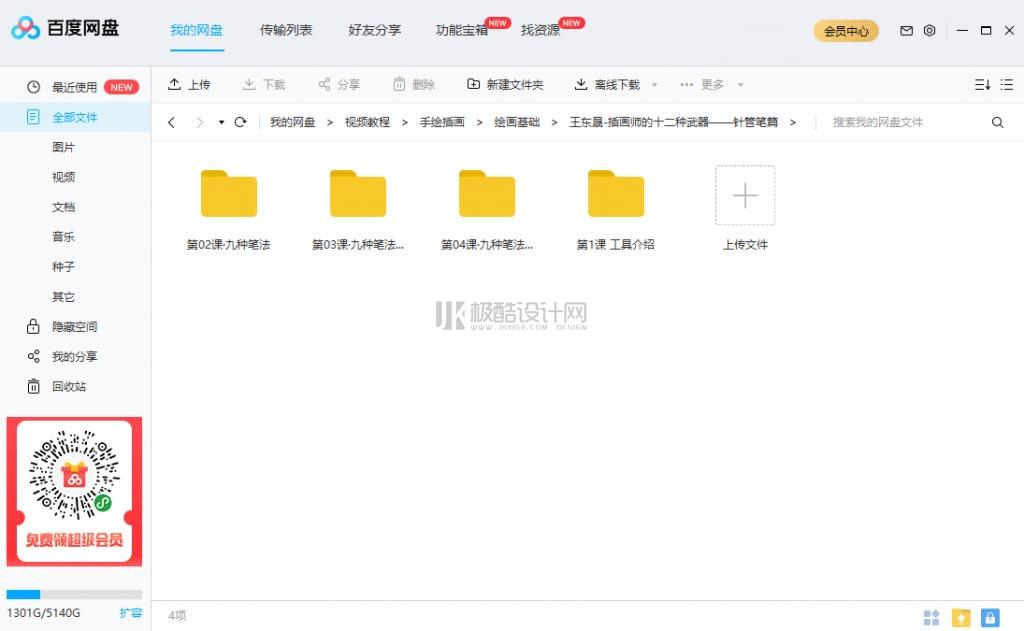 手绘视频-王东晟-插画师的12种武器:针管笔篇