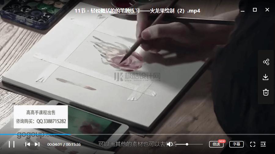 手绘视频-红花-水彩三部曲之基础技法
