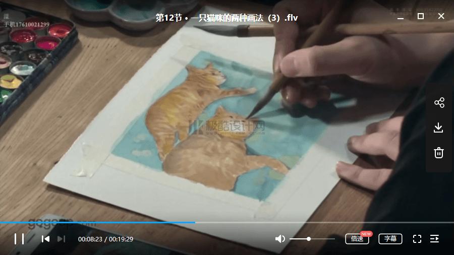 手绘视频-红花-水彩三部曲之实用案例详解