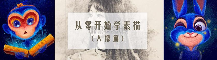 手绘视频-王老师-从零开始学素描(人像篇)