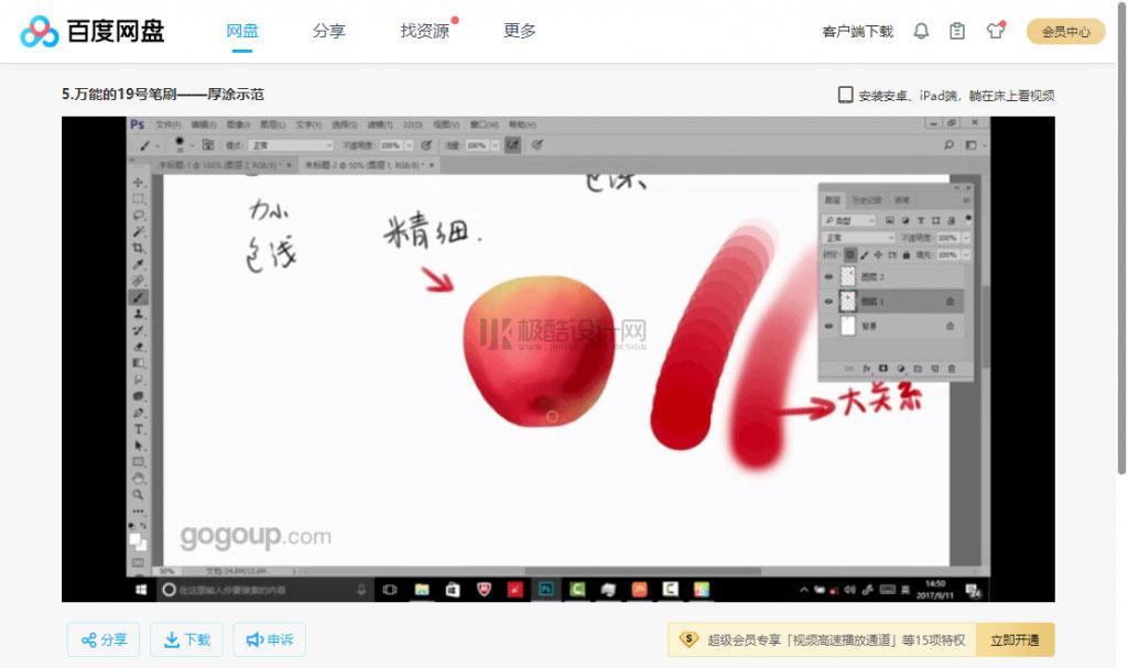 手绘视频-绘梦CG学院-PS常用笔刷解析与应用