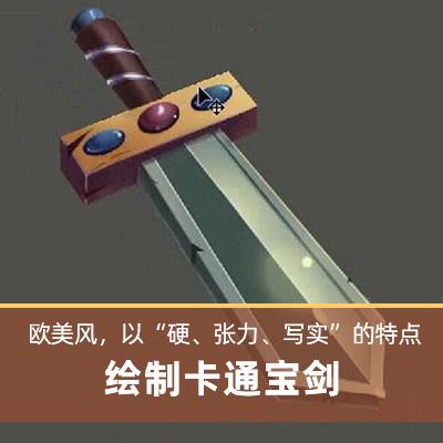 绘制卡通宝剑