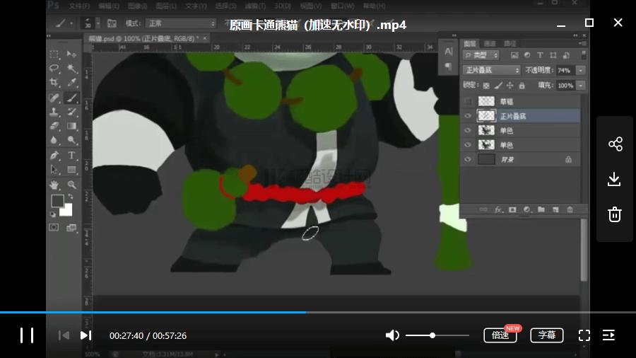 卡通熊猫原画教程
