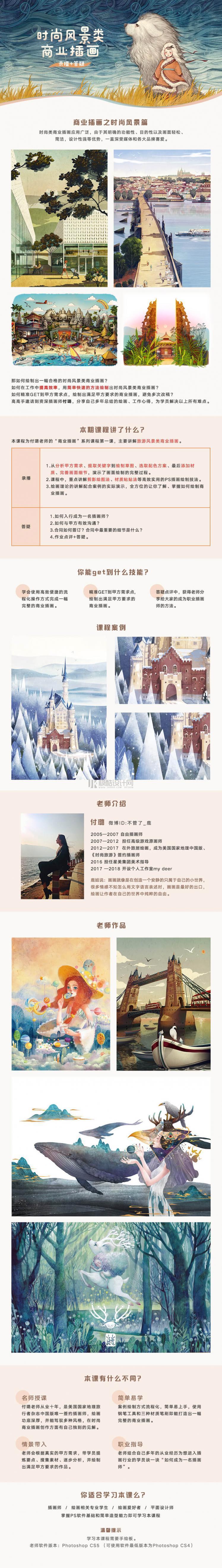 【创意绘画】付-商业插画之时尚风景篇
