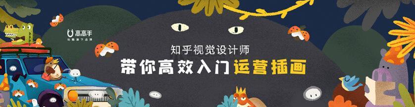【创意绘画】y园糖-运营插画速成教程