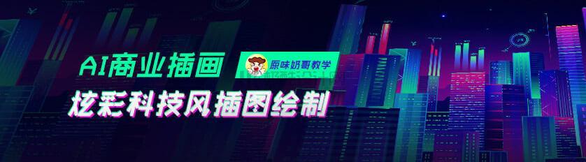 【矢量插画】奶哥-AI商业插画 炫彩科技风格插画