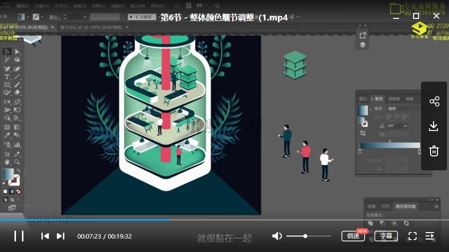 【矢量插画】奶哥-AI商业插画:扁平风插图绘制