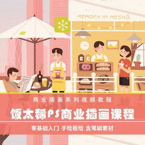 饭太稀ps商业插画课程(无)