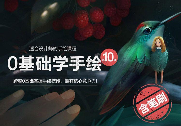 巧匠范丽琴零基础学手绘第10期 PS插画 电商设计美工视频教程(含第二与第三期)
