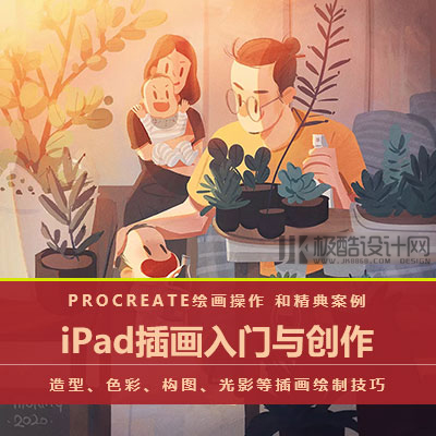 【绘画教程】莫老师-iPad插画入门与创作-精品视频教程
