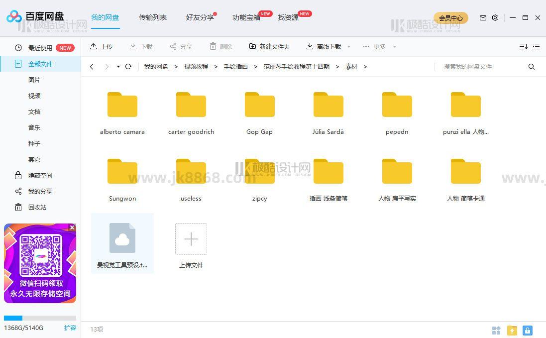 巧匠范丽琴零基础学手绘第14期 PS插画 电商设计美工视频教程(无)