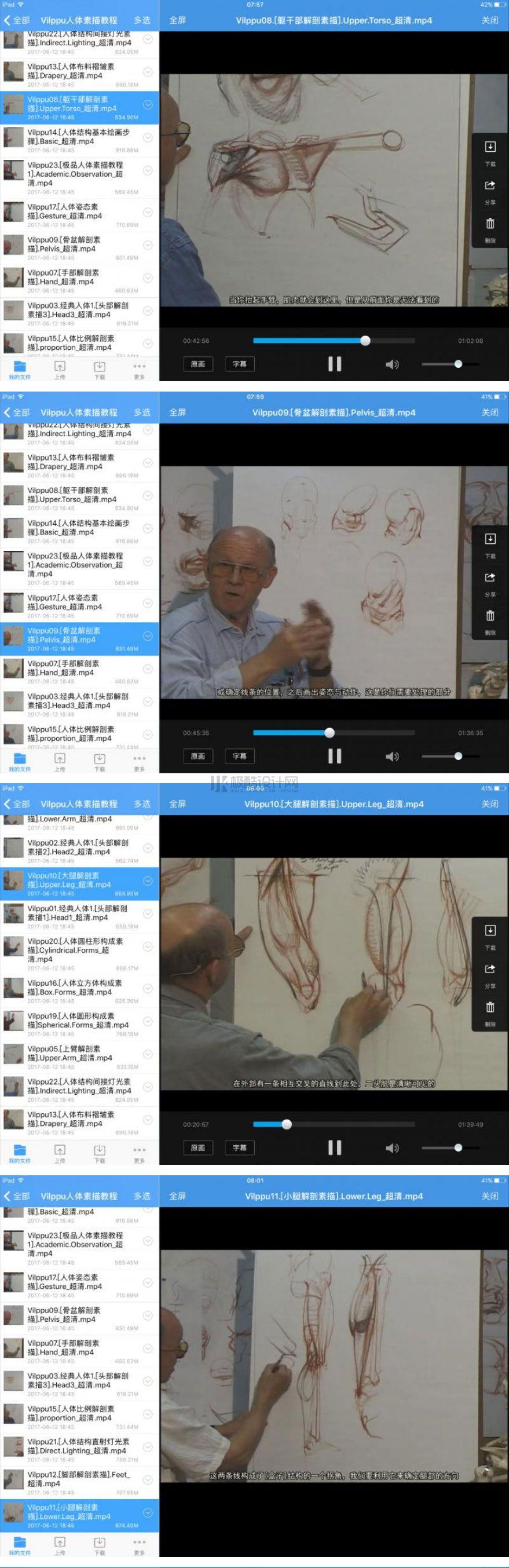Glenn Vilppu人体结构素描解剖全集【人体素描视频教程-推荐】
