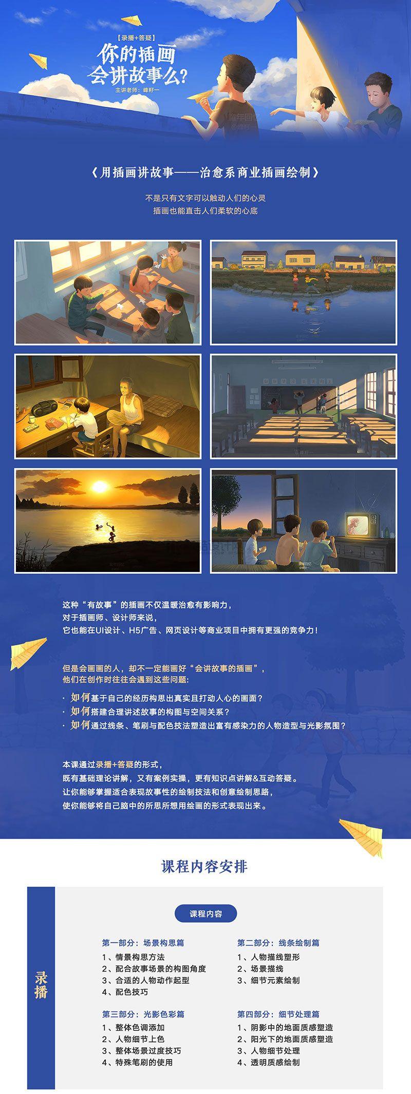 【商业插画】治愈系商业插画视频教程(含素材)