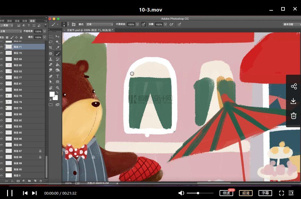 【儿童插画】欧美风儿童板绘插画视频教程,做一个年薪百万的插画师