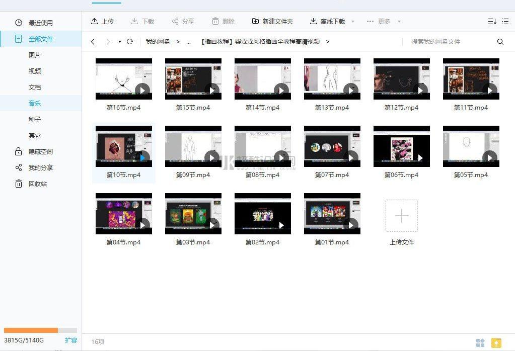【插画教程】柴霖霖风格插画全教程高清视频