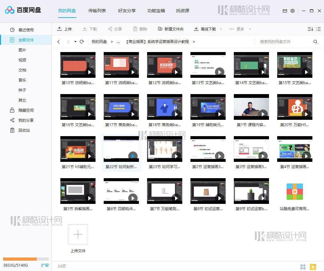 【商业插画】最新系统学运营插画设计教程-原价298元(无)