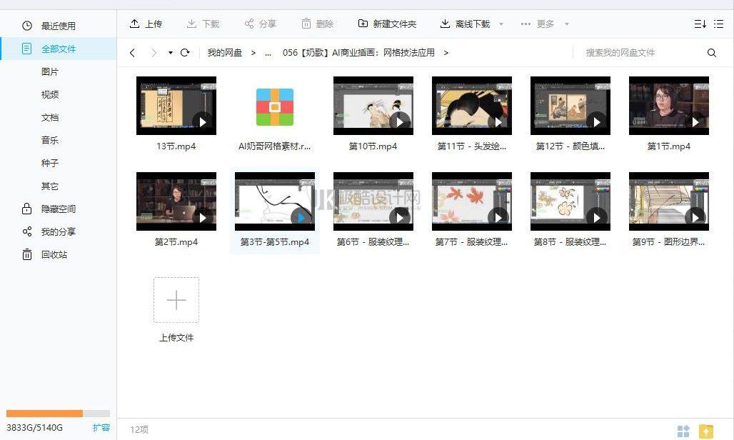 奶哥-AI商业插画:网格技法应用视频教程