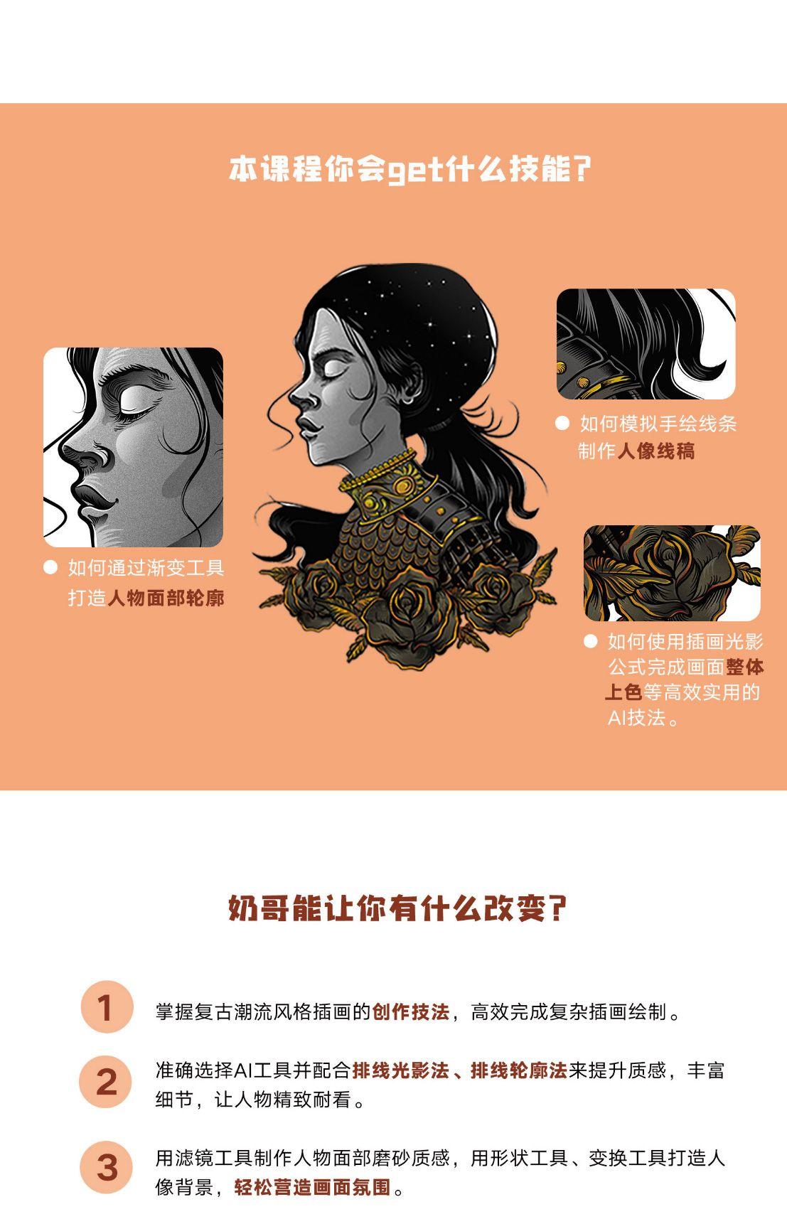 奶哥-AI商业插画:复古潮流风插图绘制视频教程
