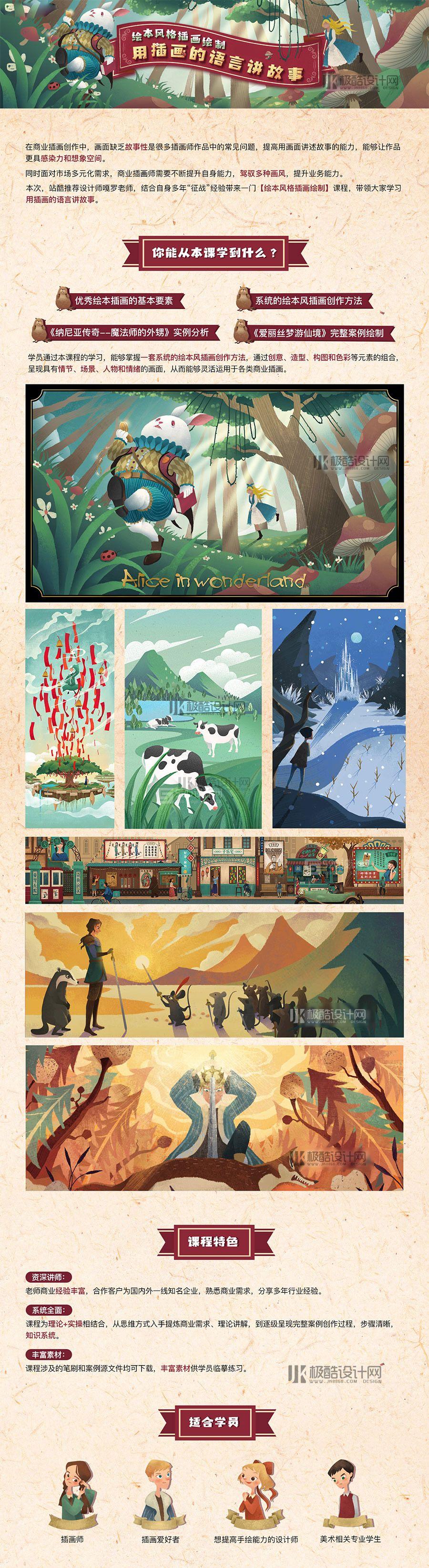 【商业插画】用插画的语言讲故事-绘本风格插画绘制视频教程