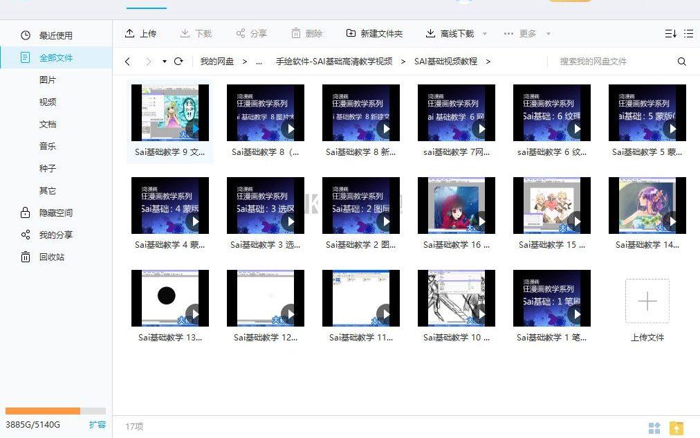 SAI基础视频教程