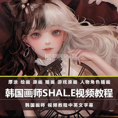 韩国画师Shal.E 厚涂绘画视频教程