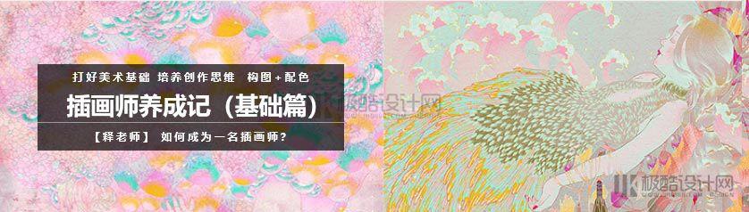 【插画教程】插画师养成记-基础入门篇