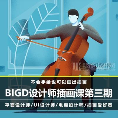 【UI插画】BIGD设计师插画第三期视频课程(含素材)