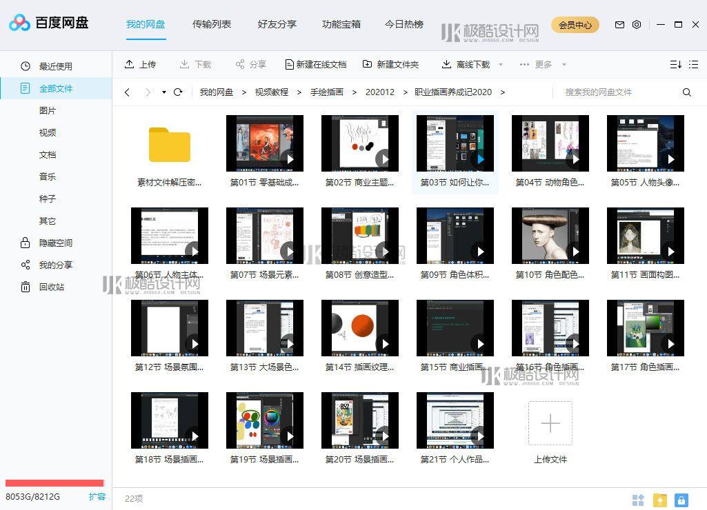 最新2020年【职业插画师】养成班记-商业插画绘画视频教程