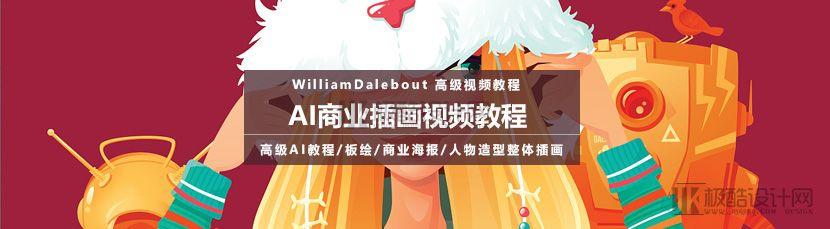 【高级商业插画】William Dalebout AI商业插画高级视频教程