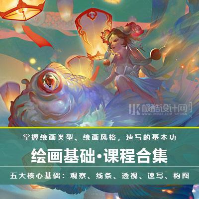陈wei老师-绘画基础·课程合集视频教程(原价299元)