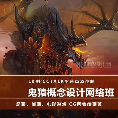 【CG原画教程】最新鬼猿概念设计网络班CCTALK平台高清录制