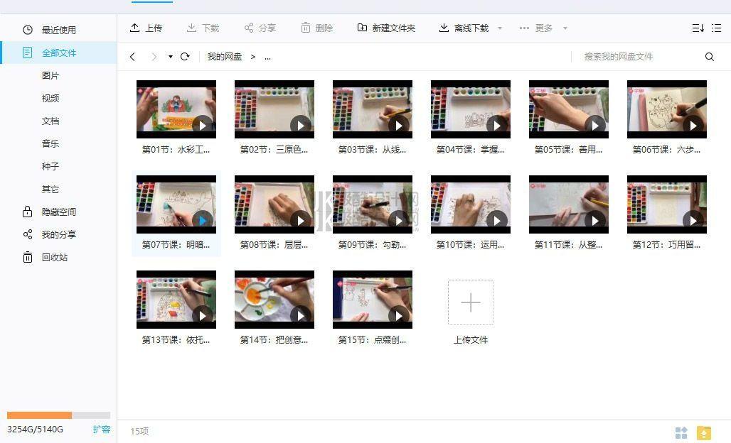 【水彩画】百万人气原创插画师夏七酱:15节零基础水彩视频课,人人都能成为手绘达人!