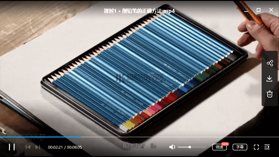 手绘视频-王东晟-插画师的12种武器:彩铅篇
