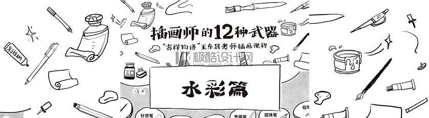 【A005】手绘视频-王东晟-插画师的12种武器:水彩篇
