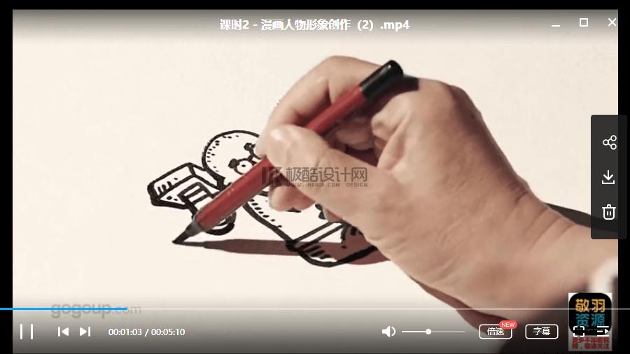 【A006】手绘视频-王东晟-插画师的12种武器:秀丽笔篇