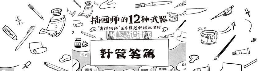 【A007】手绘视频-王东晟-插画师的12种武器:针管笔篇