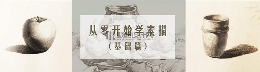 【A010】手绘视频-王-从零开始学素描(基础篇)