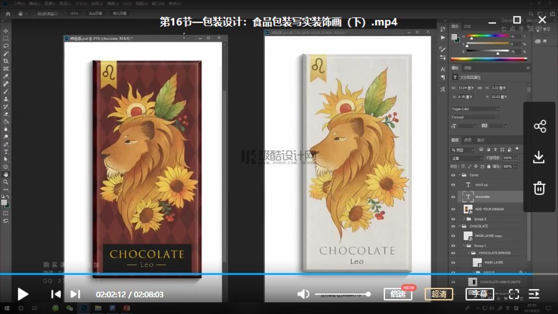 【A162】罗实用商业插画全能班(第2期)-价值2780元网络直播班
