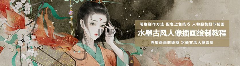 【A221】【CG插画】水墨古风人像绘制视频教程